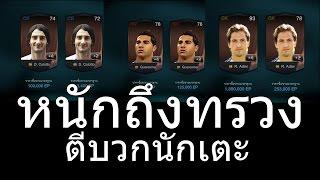 FIFA ONLINE 3 - บวกยับ, fifa online 3, fo3, video fifa online 3
