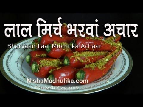 Stuffed Red Chilli Pickle Recipe - Bharvaan Lal Mirchi ka Achaar  - Lal Mirch ka Benarsi Achaar