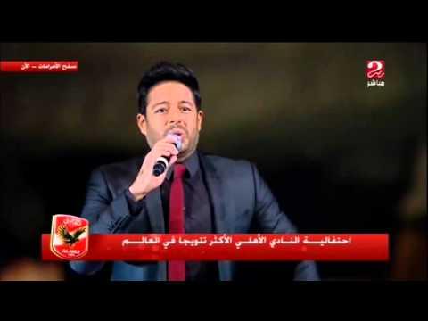 """محمد حماقي يغني للنادي الأهلي """"أجمل لحظة"""""""