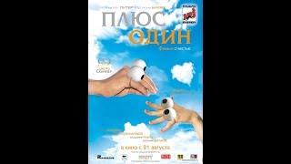Download Video Plus jedan - Ruski film sa prevodom MP3 3GP MP4