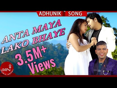 New Superhit Song Anta Maya by Pramod Kharel -New Superhit Song HD