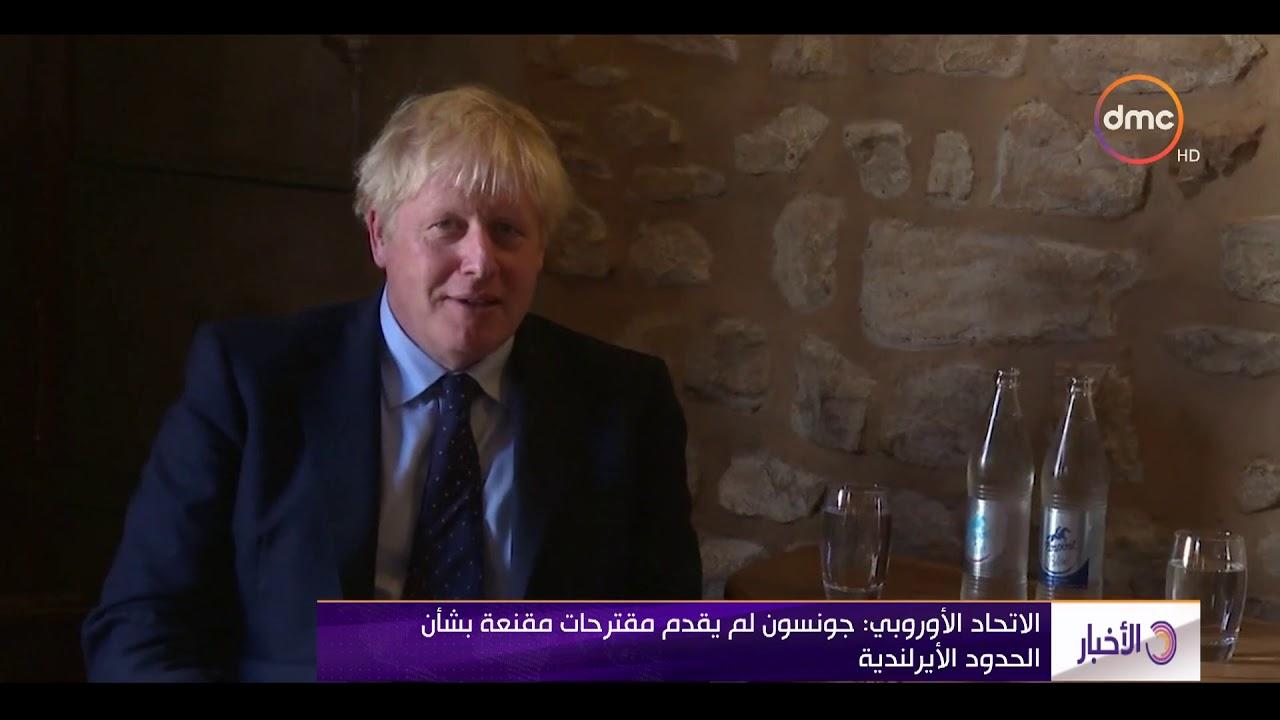 الأخبار - الاتحاد الأوروبي : جونسون لم يقدم مقترحات مقنعة بشأن الحدود الأيرلندية