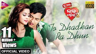 To Dhadkan Ra Dhun | Official Video | Tu Mo Love Story-2 | Swaraj ,Bhoomika | Tarang Music