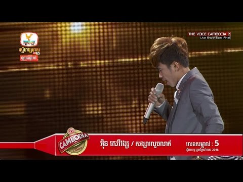 En Sereyvong, Sangsar Luochleak, The Voice Cambodia 2016