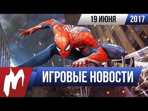 Игромания! Игровые новости, 19 июня (E3 2017, Xcom 2, Assassin's Creed: Origins, God Of War)