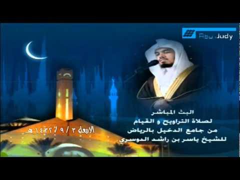 من اجمل قراءات الشيخ  ياسر الدوسري