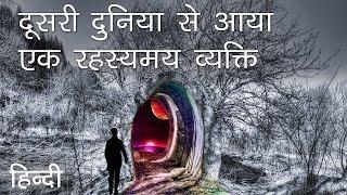 दूसरी दुनिया से आया एक रहस्यमय व्यक्ति   Man Experienced Another Earth's Dimension - Part 2 in Hindi