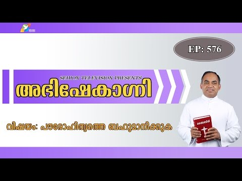 Abhishekagni I Episode 576