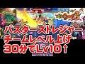 【妖怪ウォッチ3スキヤキ#4】チームレベル上げにおすすめ!30分でLv10up!