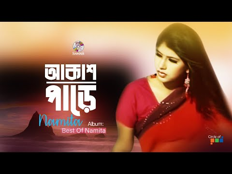 Video Namita - Mor Mon Kade | Best Of Nandita | Soundtek download in MP3, 3GP, MP4, WEBM, AVI, FLV January 2017