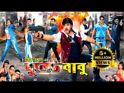 Super Hit Bangla Action Movie