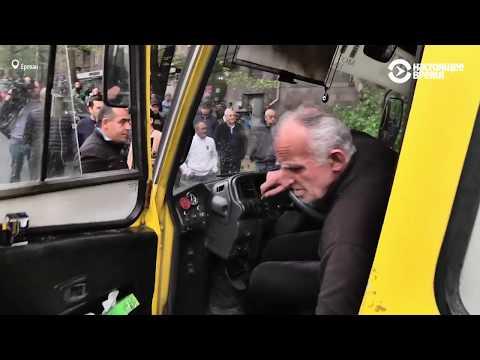 Ереван: водитель маршрутки отказывается везти задержанных - DomaVideo.Ru