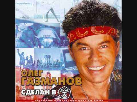 Oleg Gazmanov-Олег Газманов-Mama