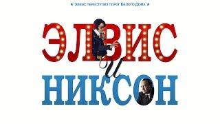 Nonton                              Elvis   Nixon  2016                      Hd Film Subtitle Indonesia Streaming Movie Download