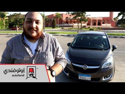 تجربة قيادة أوبل ميريفا - Opel Meriva Review
