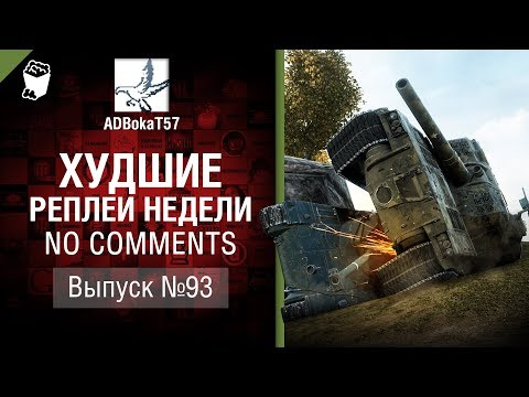 Худшие Реплеи Недели - No Comments №93 - от ADBokaT57 [World of Tanks]