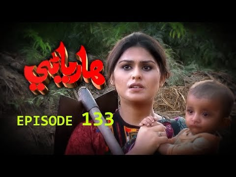 Video Sindh TV Soap Serial HARYANI EP 133 - 28-11-2017 - HD1080p -SindhTVHD download in MP3, 3GP, MP4, WEBM, AVI, FLV January 2017