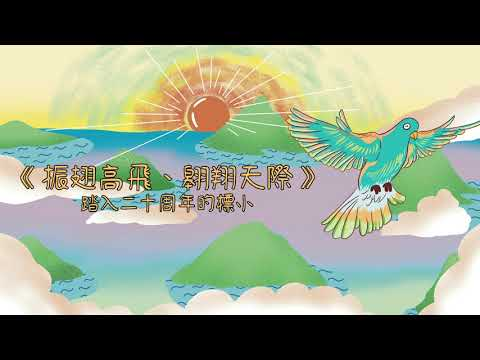 WCBS二十周年校慶 - 學校成長故事「成長.飛翔」