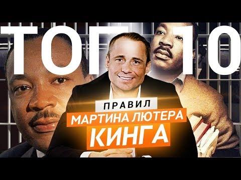 ТОП 10 правил Мартина Лютера Кинга