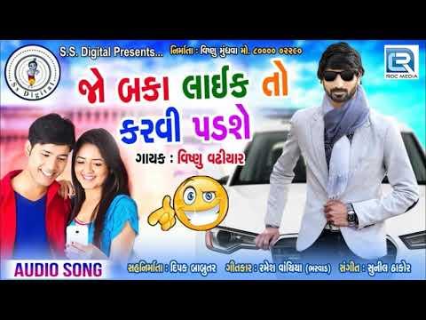 Video Jo Baka Like To Karvi Padse - New Gujarati Song   જો બેકા લાઈક તો કરવી પડશે   Vishnu Vadhiyar download in MP3, 3GP, MP4, WEBM, AVI, FLV January 2017