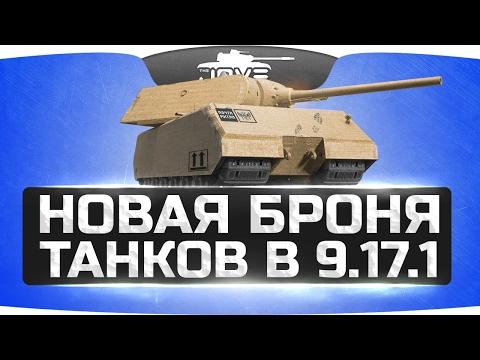 НОВАЯ БРОНЯ ТАНКОВ В 9.17.1