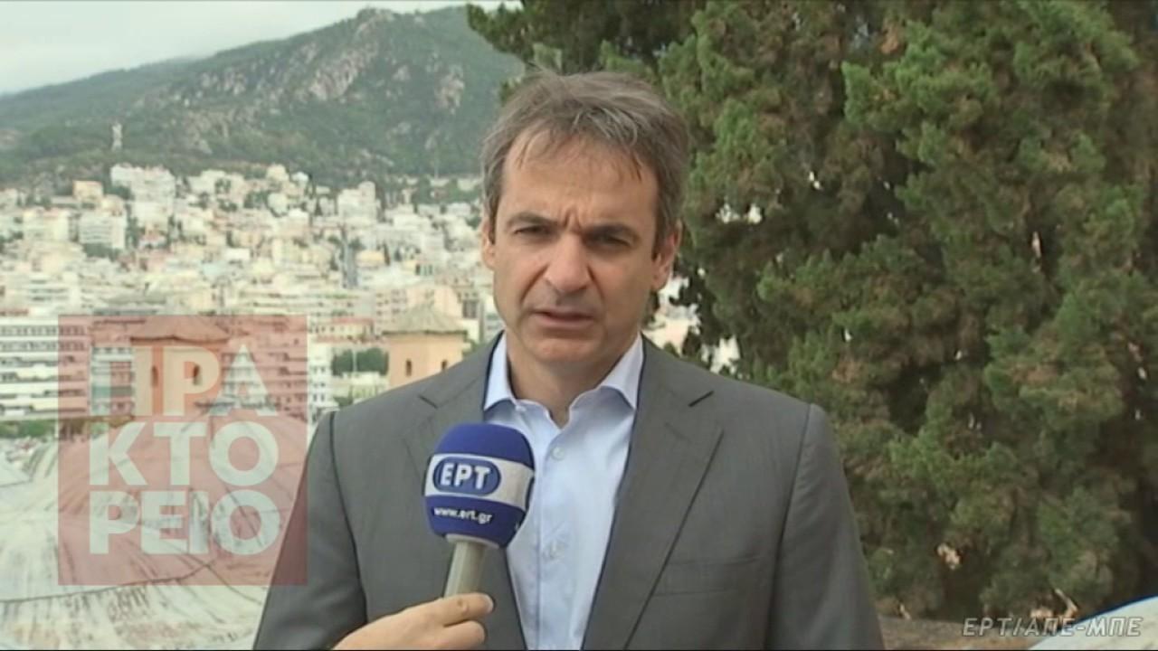K. Mητσοτάκης: «Το θλιβερό κεφάλαιο της κυβέρνησης ΣΥΡΙΖΑ – ΑΝΕΛ πρέπει να κλείσει»