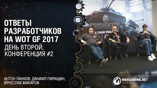 Ответы спикеров с 2 дня 2 конференции WOT GF 2017 в Москве (28 мая). Источник: https://vk.com/wotclue//RU-Source: https://vk.com/wotclueПодпишись на канал:http://www.youtube.com/Wotclue Subscribe to the channel:http://www.youtube.com/Wotclue