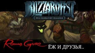 5.Blizzardfest 2014: Окружение и другие...