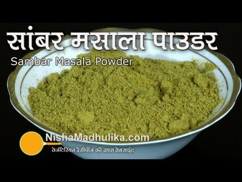 Sambar Powder Receipe
