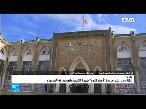 العرب اليوم - المغرب يُعلن إدانة مدير نشر جريدة