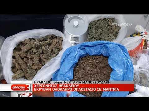 Κατάσχεση ναρκωτικών, όπλων και συλλήψεις στο Ηράκλειο Κρήτης  | 17/11/2019 | ΕΡΤ