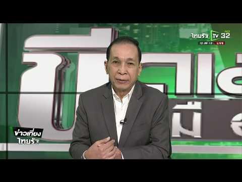 """แบน """"พาราควอต"""" เหลว : ขีดเส้นใต้เมืองไทย   24-05-61   ข่าวเที่ยงไทยรัฐ"""