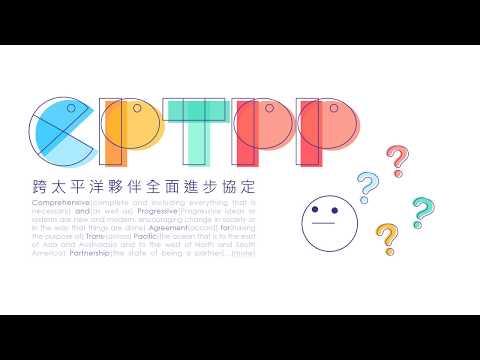 CPTPP簡介