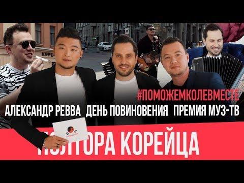 Александр Ревва поможем Коле день повиновения премия МУЗ-ТВ / ПолтораКорейца - DomaVideo.Ru