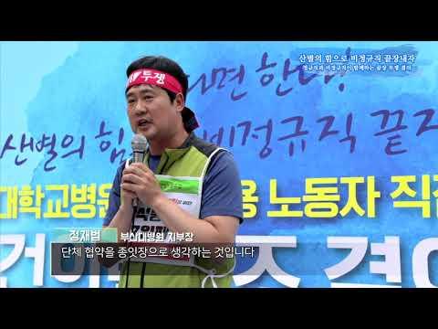 [영상]20190709부산대병원결의대회_비정규직 정규직화 촉구
