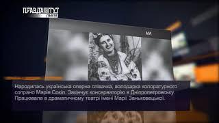 Україна щодня. Історія – 18 жовтня