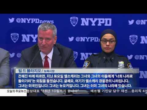 도 넘은 뉴욕 '혐오범죄'  12.06.16 KBS America News