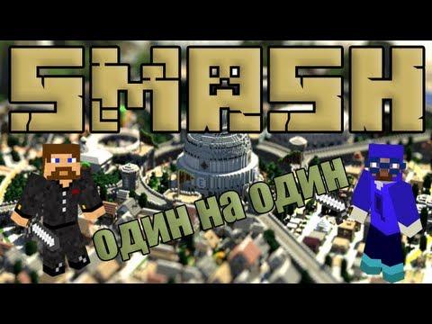 Minecraft Smash - Один на один