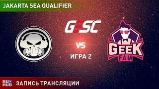 Execration vs Geek Fam, GESC SEA, game 2 [Lex, Smile]