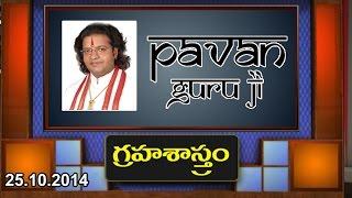 grahashastram with pavan guruji 25 10 2014 tv5 news