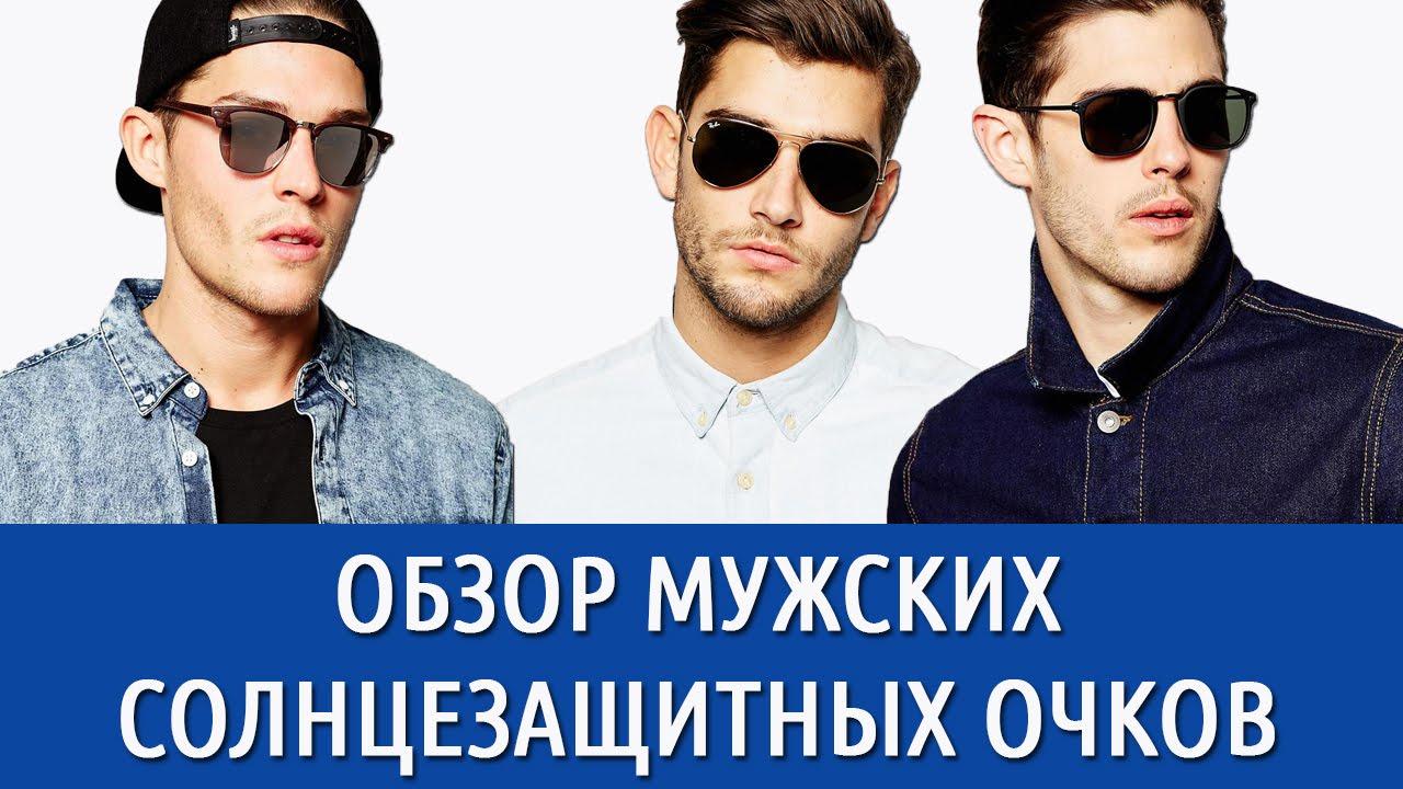 Мужские солнцезащитные очки 2016