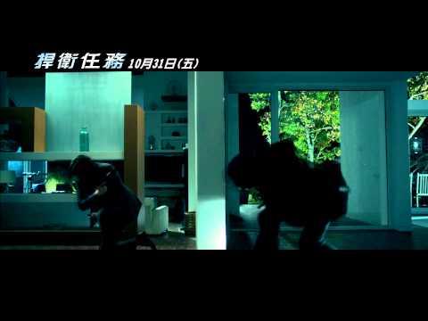 【捍衛任務】精彩片段-大開殺戒篇