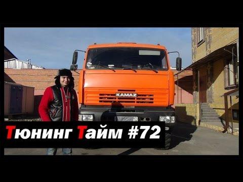 Тюнинг Тайм #72: Анти-Тестдрайв Камаза!  - [© Жорик Ревазов 2014]