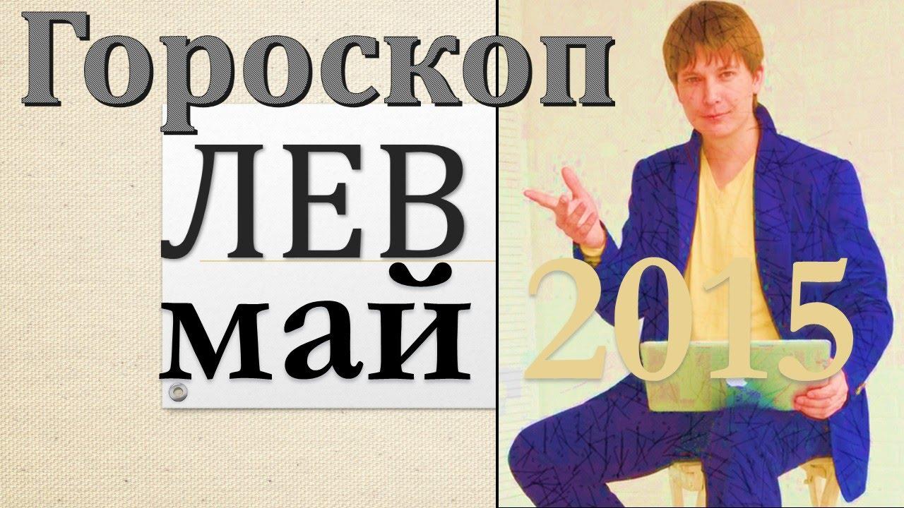 Павел Чудинов. Смотреть онлайн гороскоп   лев   май 2015   .  прогноз  лев  гороскопы на  май 2015