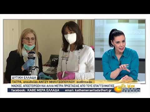 Η νέα λειτουργία των Κέντρων Αισθητικής | 08/05/20 | ΕΡΤ