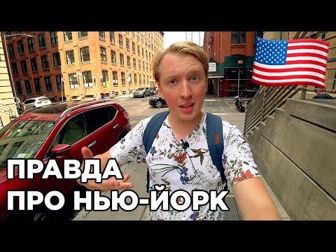 ПРАВДА ПРО НЬЮ ЙОРК. ГЛАВНЫЙ ГОРОД США - DomaVideo.Ru