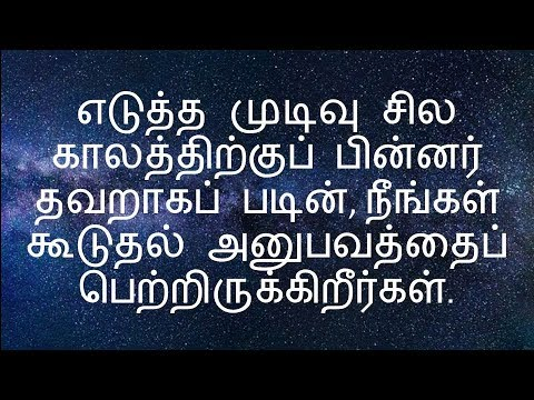 Friendship quotes - Superb Thinking quotes in Tamil # 02