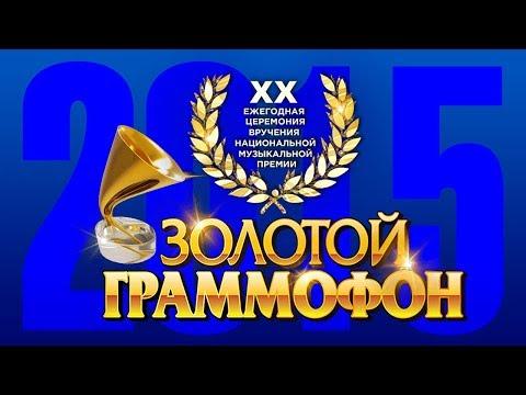Золотой Граммофон ХХ Русское Радио 2015 (Full НD) - DomaVideo.Ru