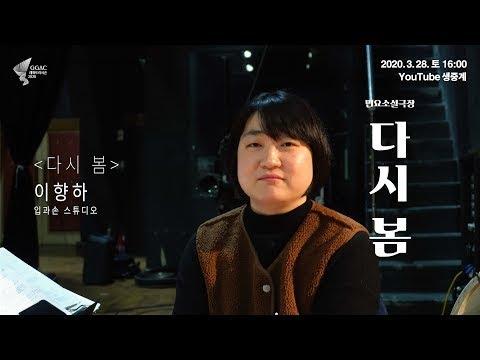 이향하 대표 - Interview | 민요소설극장 '다시 봄' (경기시나위오케스트라)