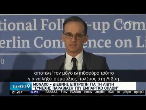 Διάσκεψη του Μονάχου: Έκκληση για τήρηση του εμπάργκο όπλων στην Λιβύη   16/02/2020   ΕΡΤ